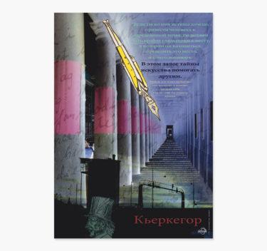 Kierkegaard - В этом залог тайны искусства помогать другим