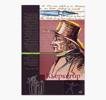 Kierkegaard - Про смелость на время потерять почву под ногами