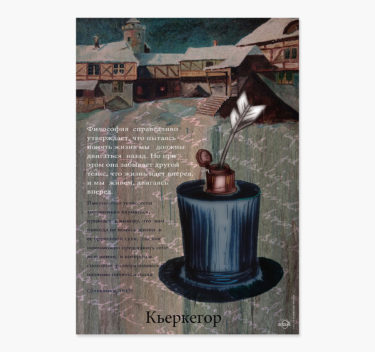 Kierkegaard - что пытаясь понять жизнь мы должны двигаться назад