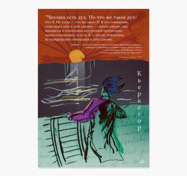 Kierkegaard - Человек есть дух