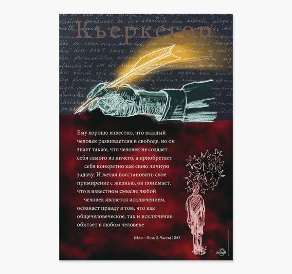 Kierkegaard - человек не создает себя самого из ничего