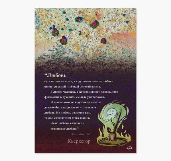Kierkegaard - Любовь суть источник всего