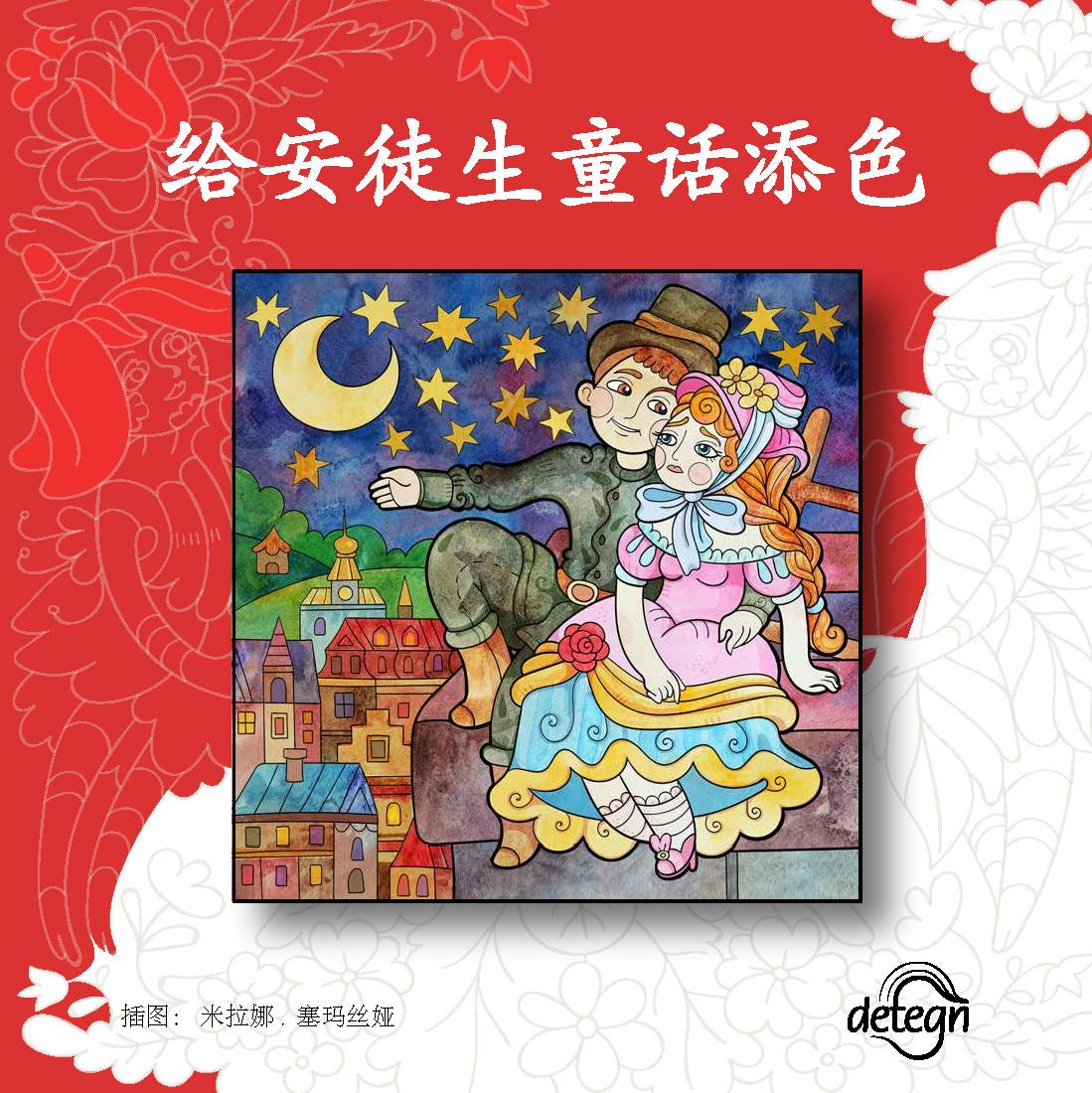 HC Andersen malebog kinesisk udgave