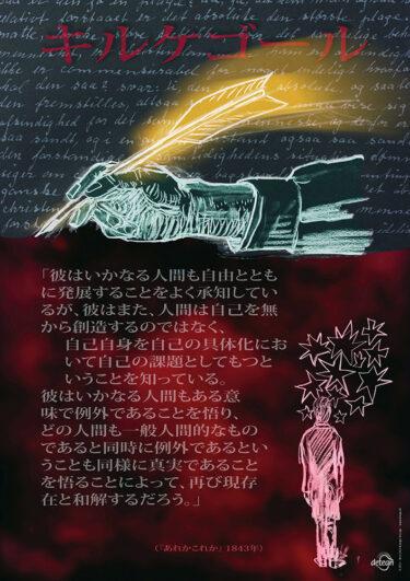 ånd på japansk